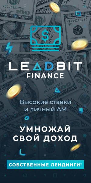 LeadbitFinance